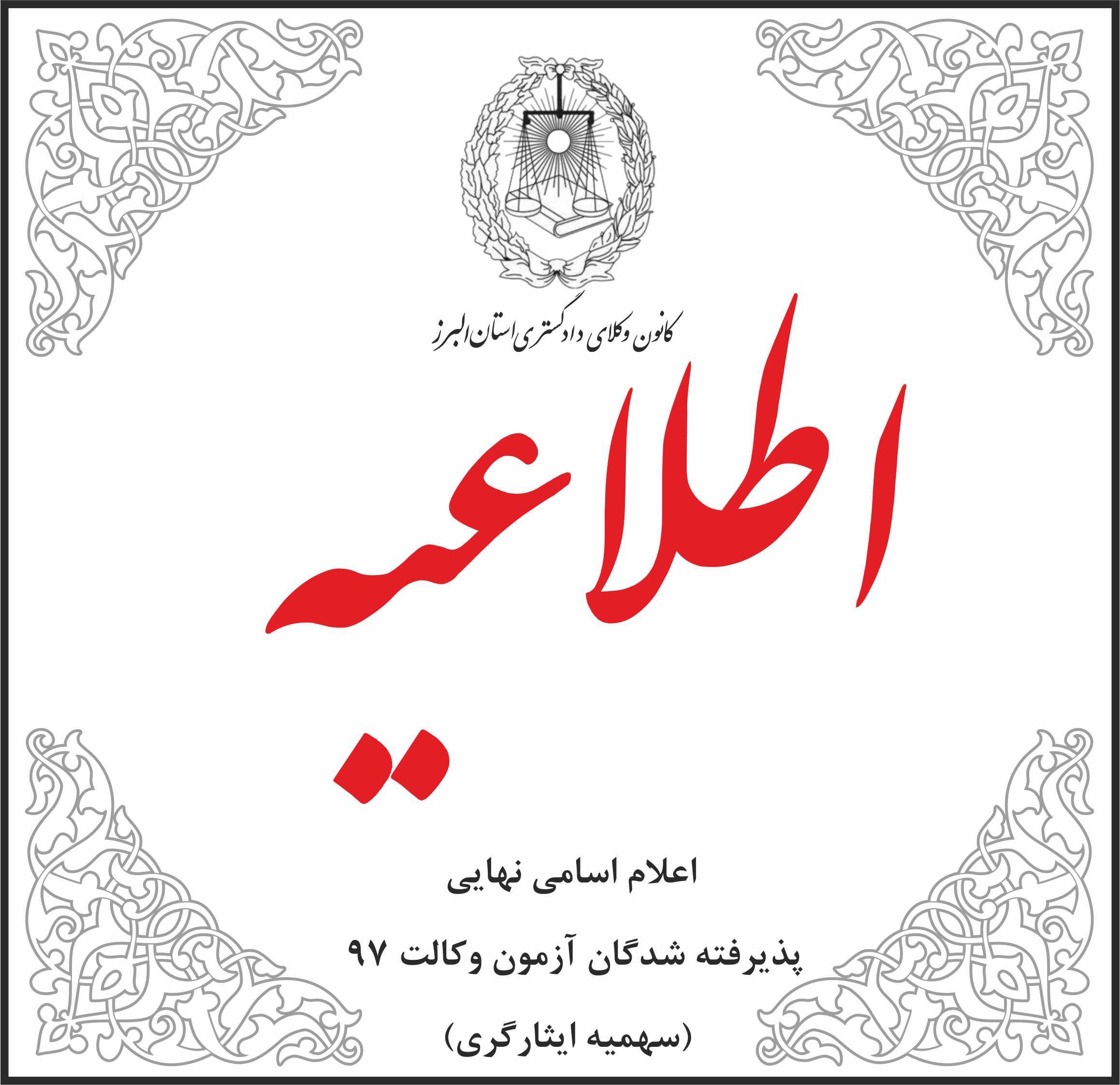 اسامی پذیرفته شدگان دفاتر خدمات الکترونیک قضایی کانون وکلای دادگستری البرز